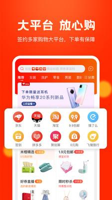 米橙省购app手机版v1.0.1安卓版截图1
