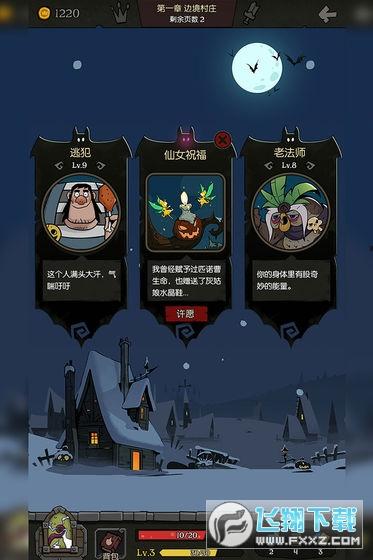 月圆之夜1.5.9.5吾爱破解版最新版截图2