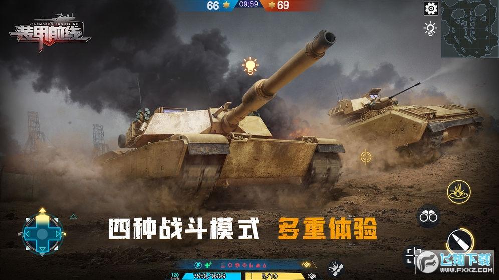 装甲前线无限弹药修改版v1.0安卓版截图2