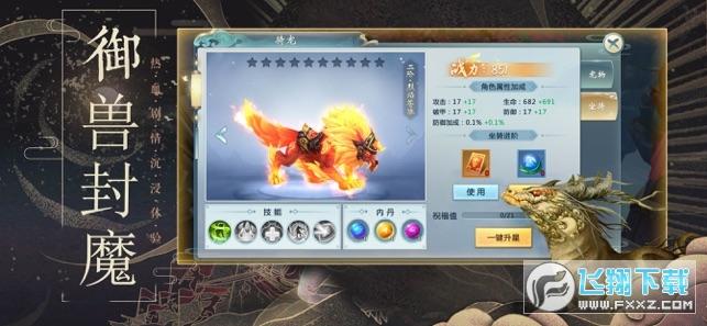 剑御九洲腾讯版手游旧1.8版截图0