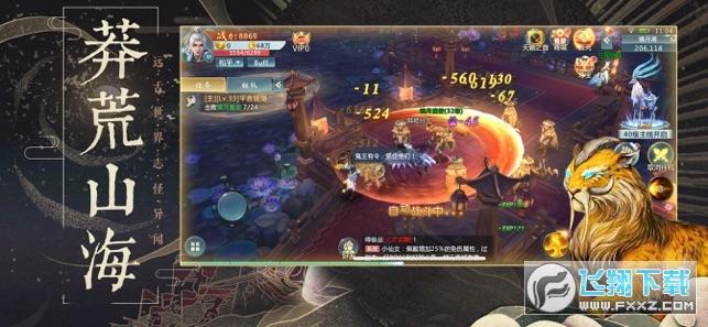 剑御九洲腾讯版手游旧1.8版截图2