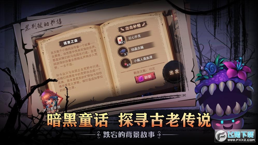爱丽丝迷境无敌版v1.0手机版截图2