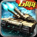 坦克风云OL九游正版v1.6.12渠道服