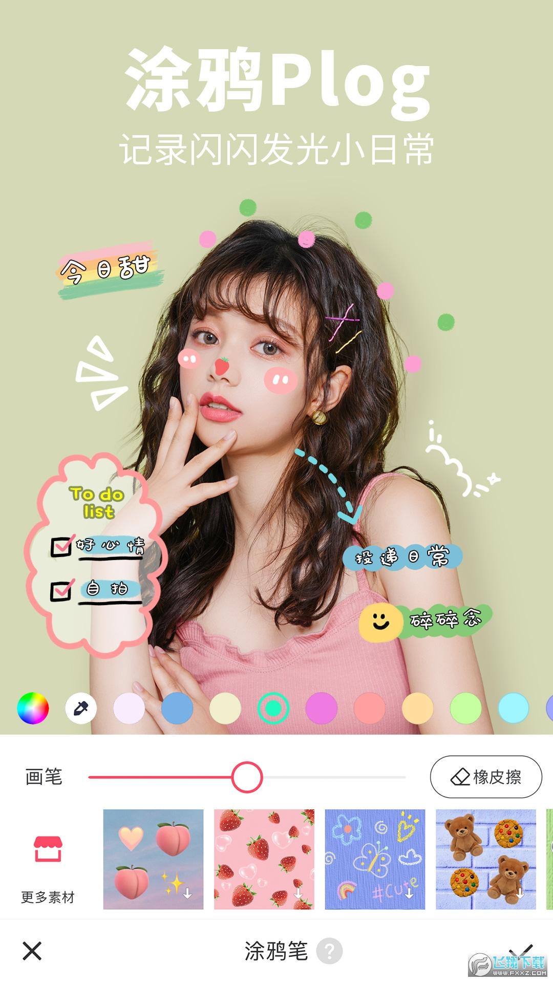 美图秀秀CG脸版9.0.2.0更新版截图0