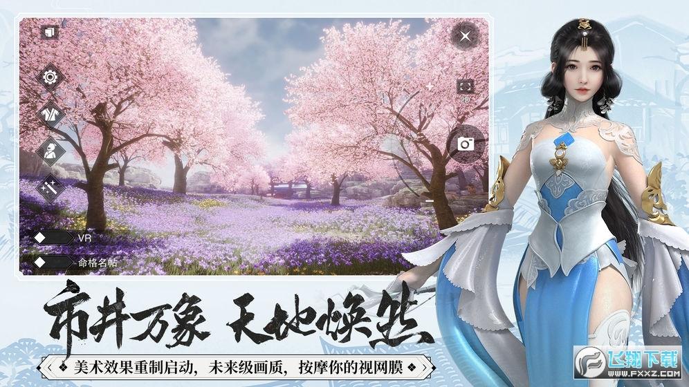 一梦江湖官服版v42.0官网版截图0