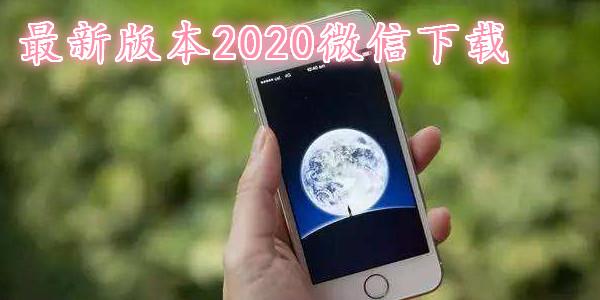 最新版本2020微信下载