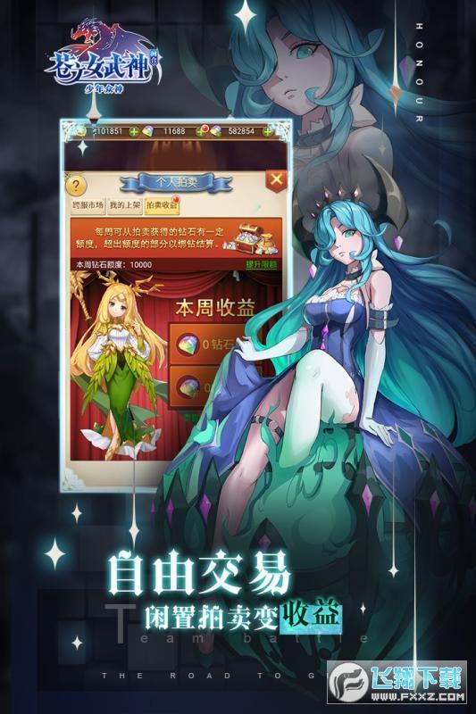 苍之女武神无限抽卡版1.0.0无敌版截图0