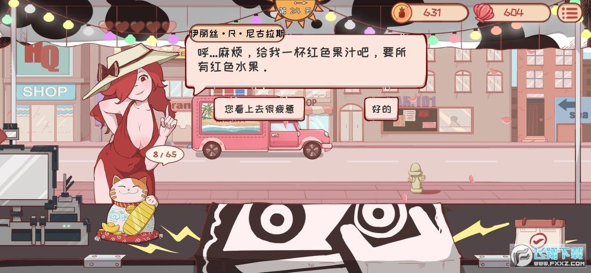 米琪果汁店无限金币贝壳版v1.0内购破解版截图3