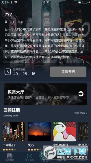 犯罪大师秦淮行附答案v1.0最新版截图0
