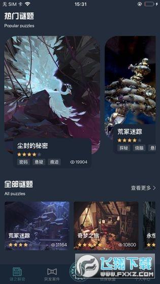犯罪大师秦淮行附答案v1.0最新版截图1