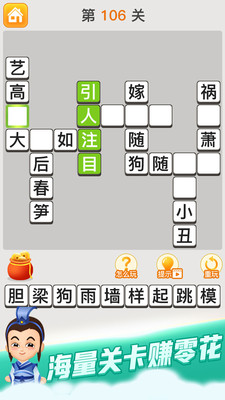 小虎猜成语红包版游戏1.0.2安卓版截图1