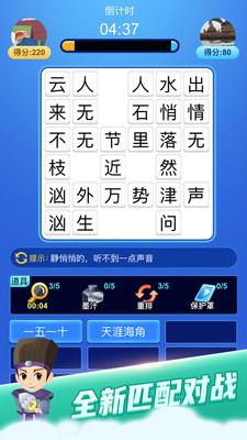 小虎猜成语红包版游戏1.0.2安卓版截图2