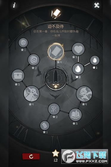 月圆之夜机械师内购破解版v1.6.2最新版截图0