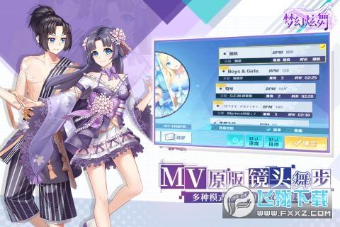 梦幻炫舞华为版1.9.48.6手机版截图2