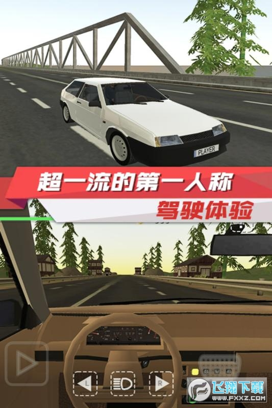 出租车驾驶模拟中文破解版2.50修改版截图0