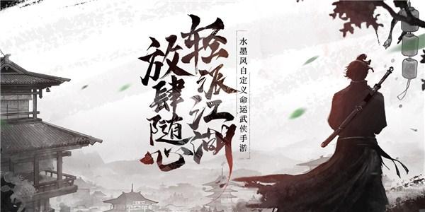 踏马江湖手游_踏马江湖游戏_踏马江湖下载_最新版
