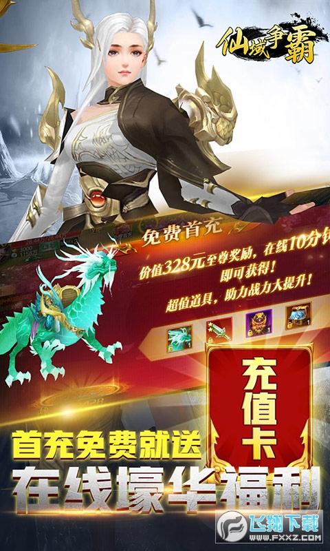仙域争霸1元直升80级1.0爽版截图1