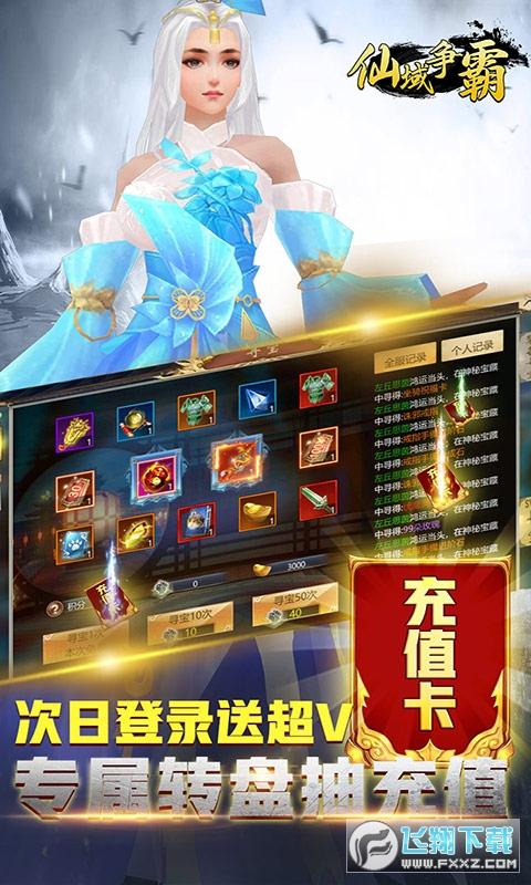 仙域争霸1元直升80级1.0爽版截图3