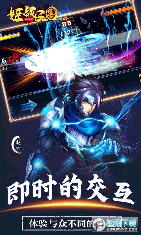姬战三国送极品美女武将v1.0最新版截图1
