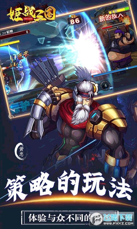 姬战三国送极品美女武将v1.0最新版截图2