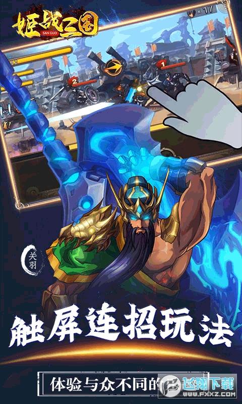 姬战三国送极品美女武将v1.0最新版截图3