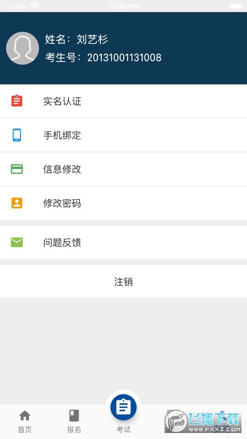 云艺招考app2020最新版v1.30官方〖版截图0