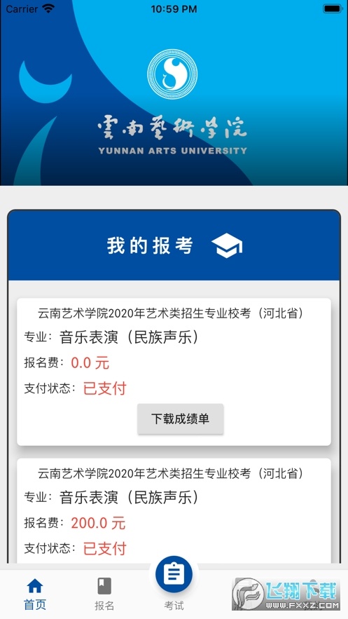 云艺招考app2020最新版