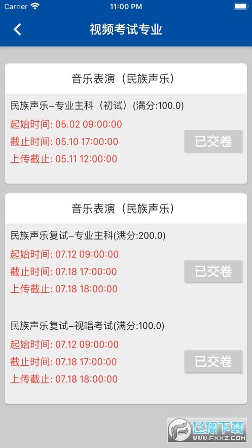 云艺招考app2020最新版v1.30官方版截图3