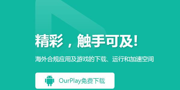 谷歌空间OurPlay_谷歌OurPlay软件_OurPlay游戏加速