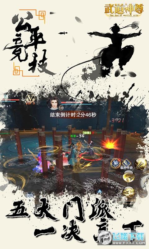 武道神尊内购破解版1.0.1最新版截图0