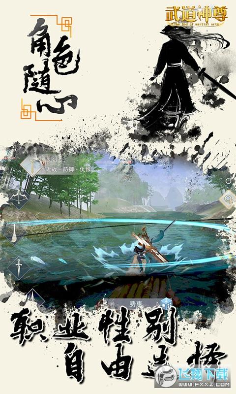 武道神尊内购破解版1.0.1最新版截图1