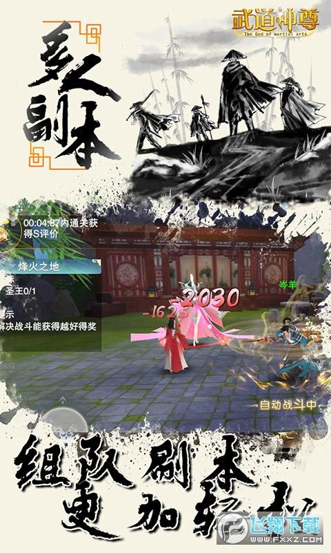 武道神尊内购破解版1.0.1最新版截图2