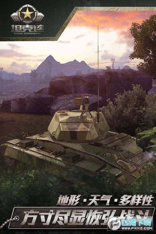 坦克连无限版内购1.0.21破解版截图0
