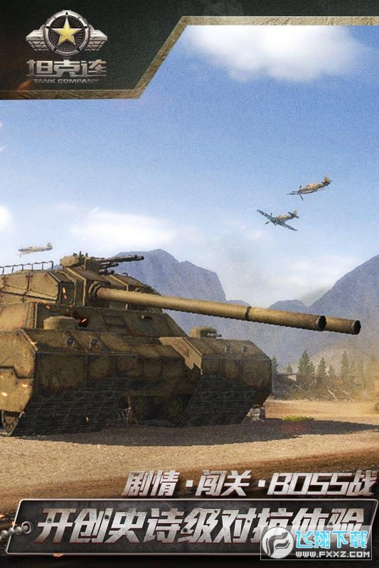 坦克连无限版内购1.0.21破解版截图1