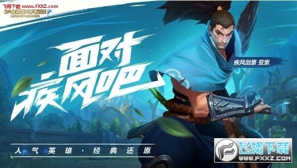 英雄联盟手游无限火力v1.0最新版截图0