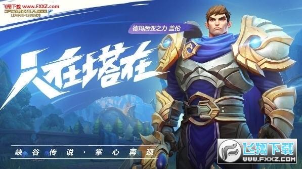英雄联盟手游无限火力v1.0最新版截图2