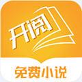 开阅小说官网appv1.0.7最新版