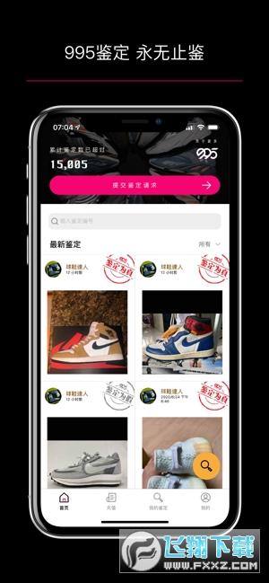 995鉴定app安卓版1.0.4最新版截图3