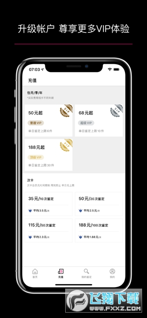 995鉴定app安卓版1.0.4最新版截图1