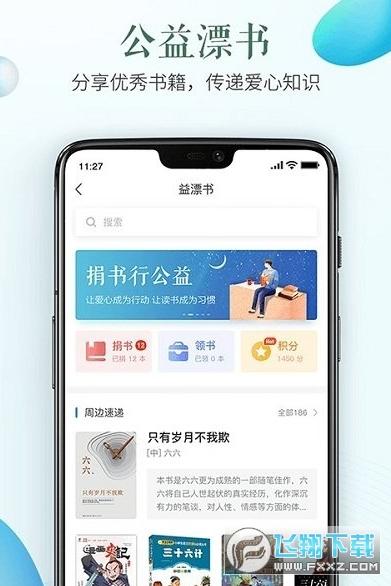 安徽安全教育平台登录app1.01官方版截图0