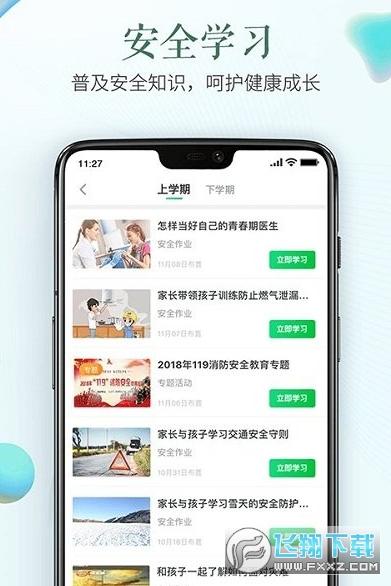 安徽安全教育平台登录app1.01官方版截图2