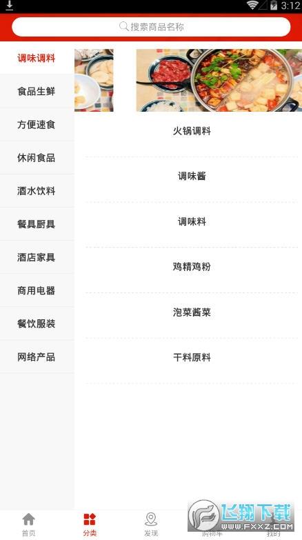 U选易购餐饮购物平台1.0.0安卓版截图0