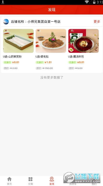 U选易购餐饮购物平台1.0.0安卓版截图1
