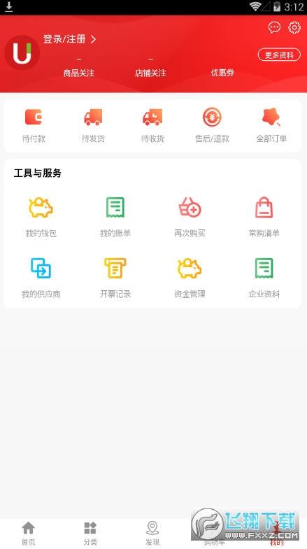 U选易购餐饮购物平台1.0.0安卓版截图2