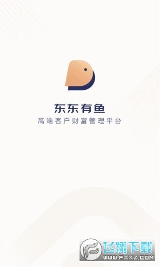 东东有鱼appv1.3.1最新版截图0