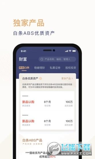 东东有鱼appv1.3.1最新版截图1