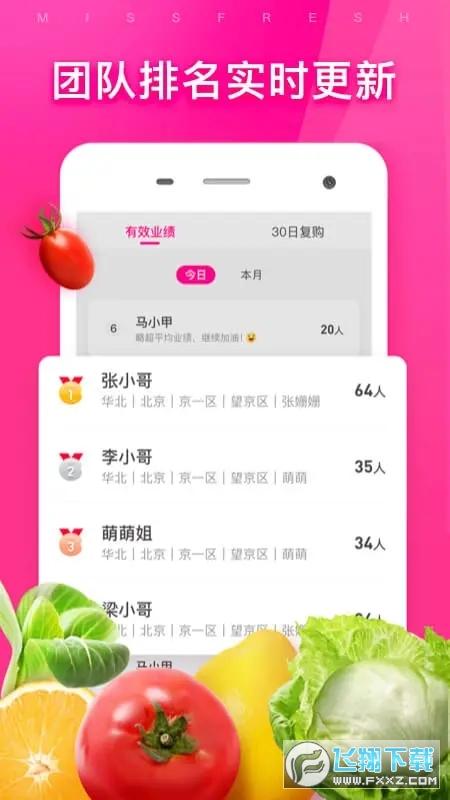 每日优鲜团长端官方app2.0.3最新版截图1
