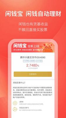 浙商证券开户appv3.3.8.2003121300最新版截图0