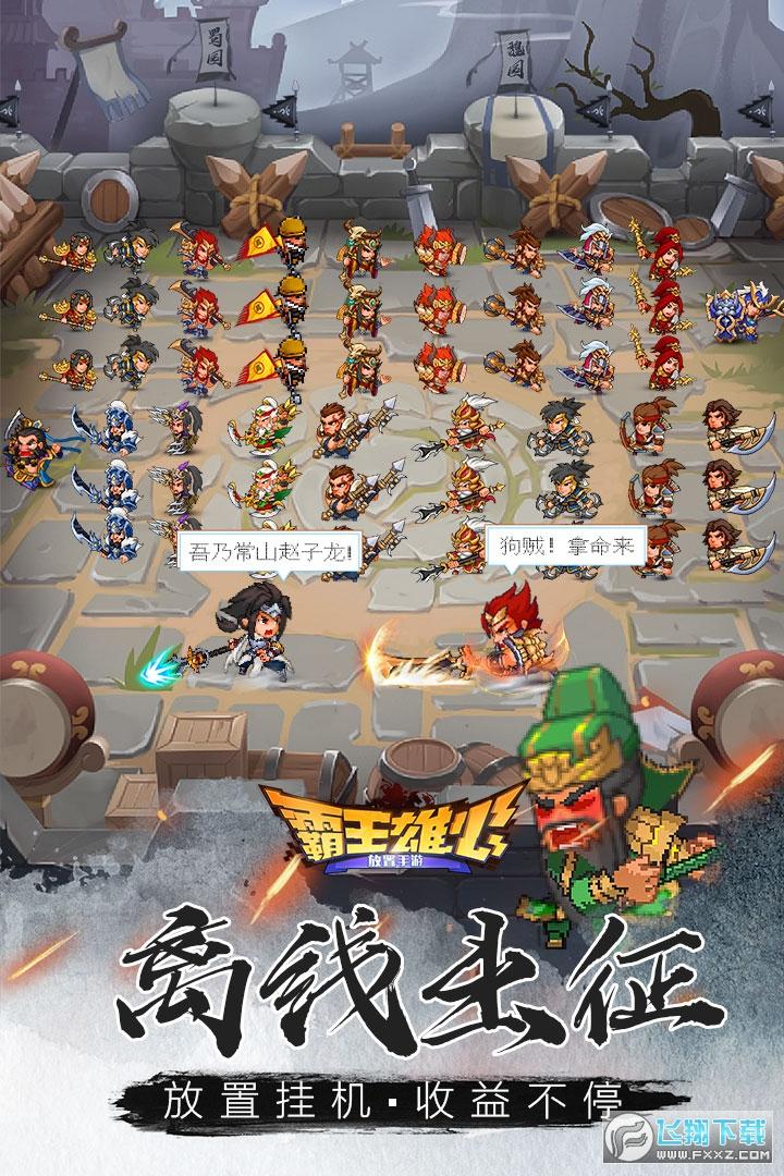 霸王雄心之傲世三国安卓版1.01.52官方版截图1