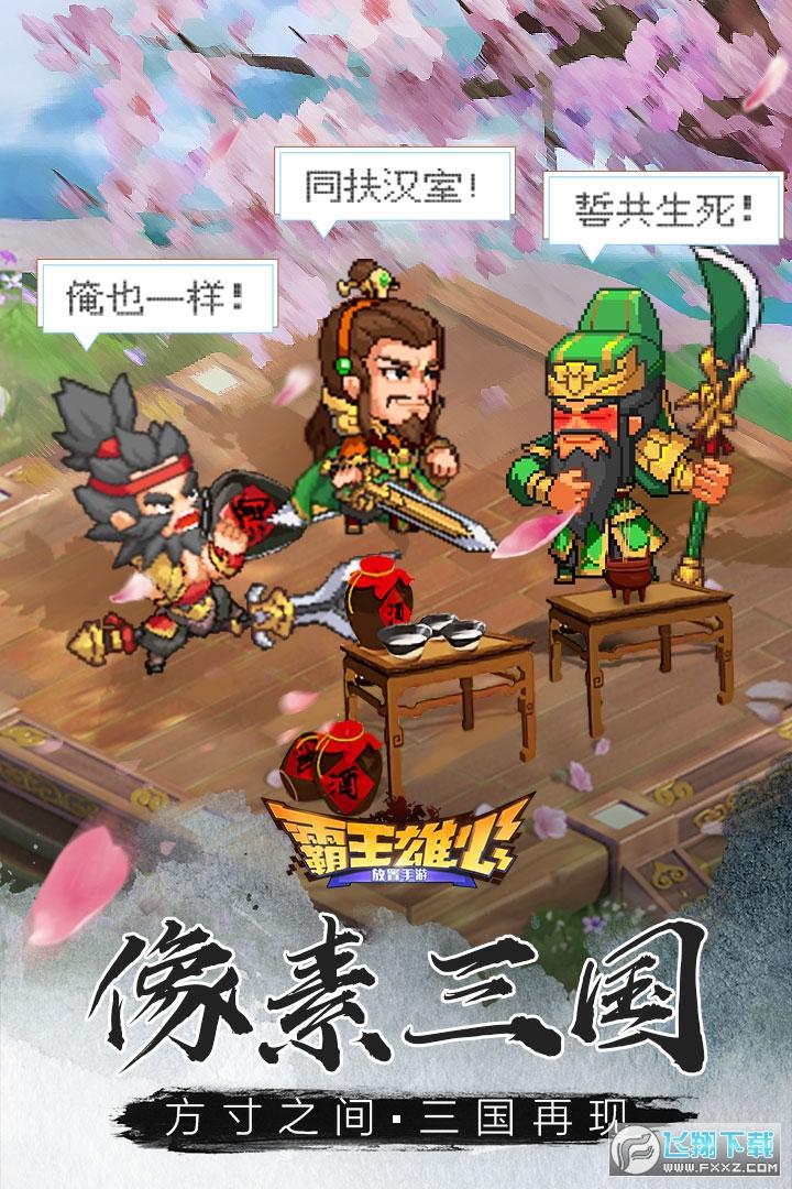 霸王雄心之傲世三国安卓版1.01.52官方版截图2